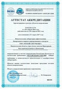 ILD_rus