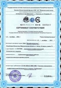 OHSAS 18001-2010-RU