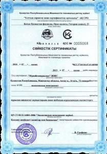 ISO 14001-2010-KZ