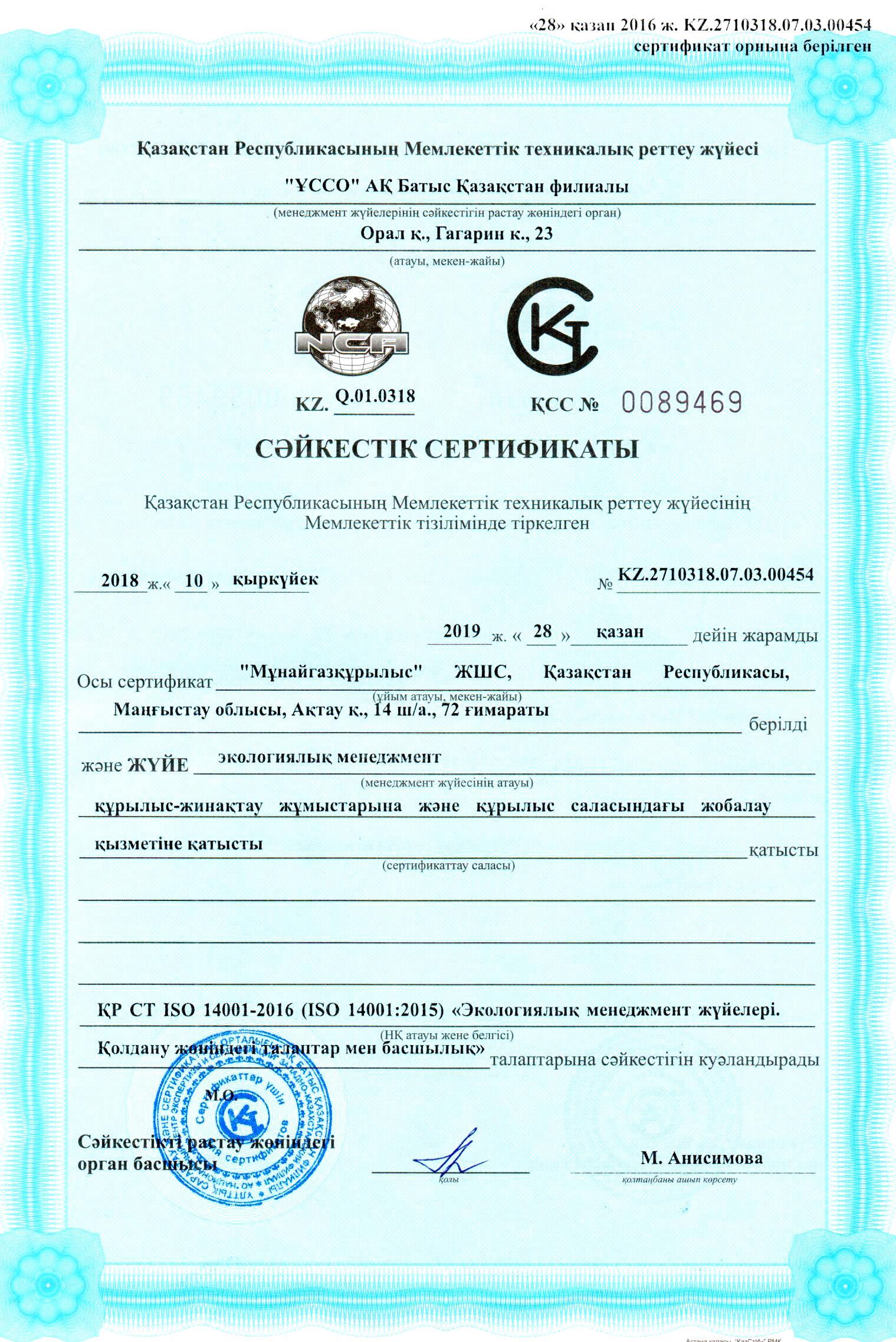 ISO_14001_2016_kaz