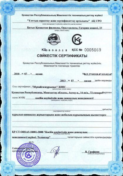OHSAS 18001-2010-KZ