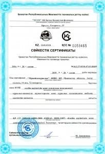 OHSAS_18001_2008_kaz