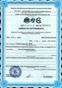 ST RK ISO 9001-KZ