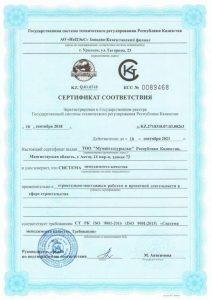ISO_9001_2016_rus