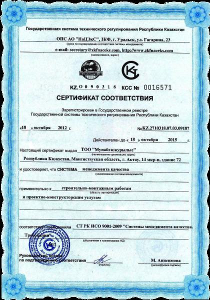 ST RK ISO 9001-RU